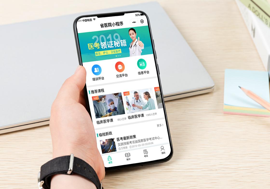 四川省省医院临检中心培训平台项目案例